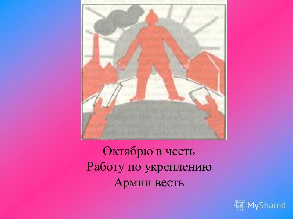 Октябрю в честь Работу по укреплению Армии весть
