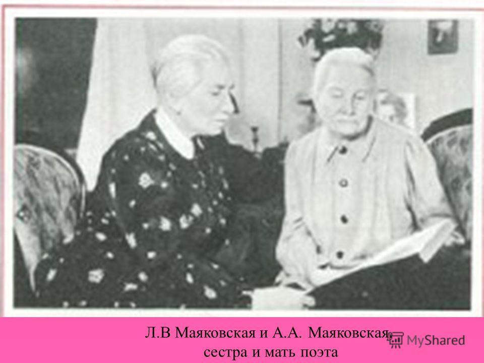 Л.В Маяковская и А.А. Маяковская, сестра и мать поэта