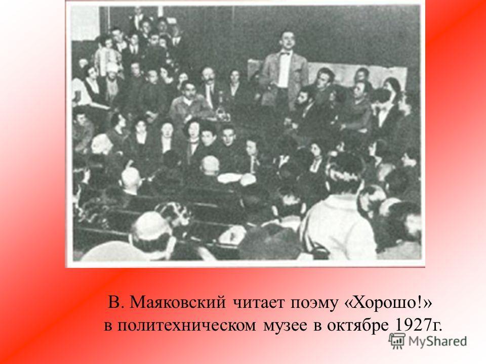 В. Маяковский читает поэму «Хорошо!» в политехническом музее в октябре 1927г.
