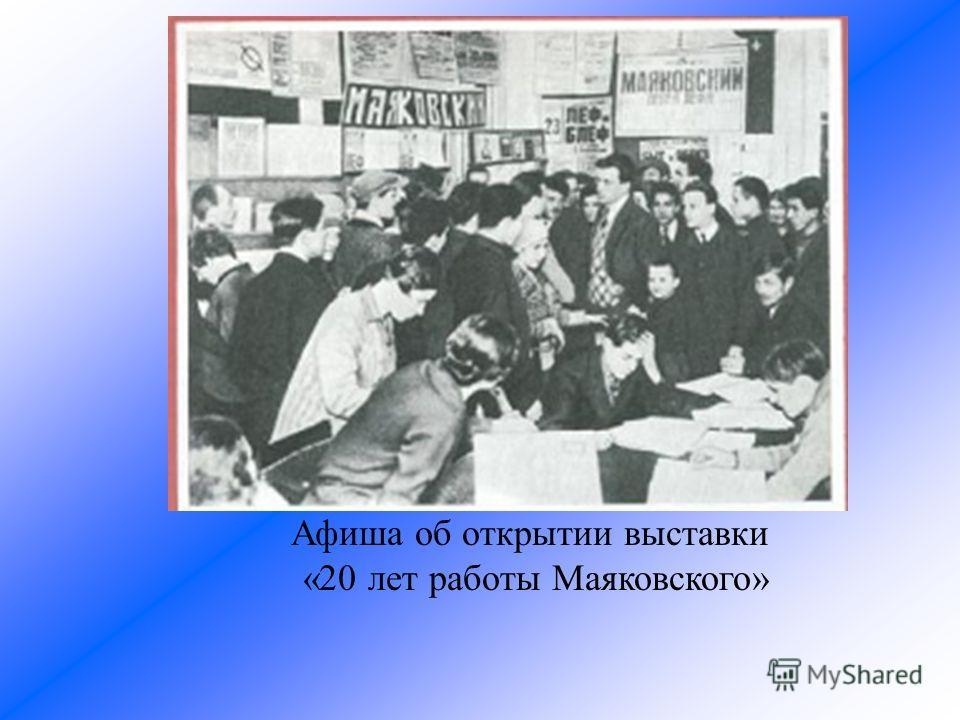 Афиша об открытии выставки «20 лет работы Маяковского»