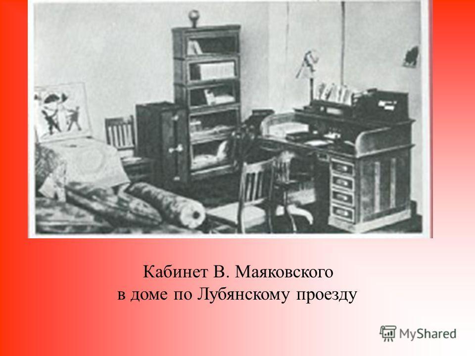 Кабинет В. Маяковского в доме по Лубянскому проезду