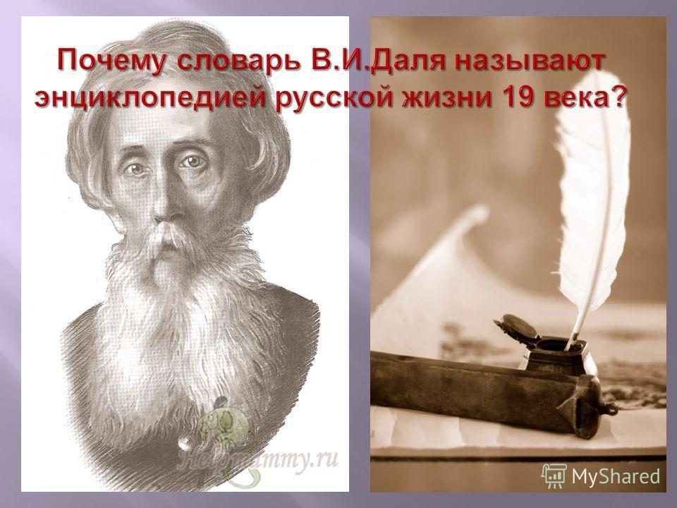 Почему словарь В. И. Даля называют энциклопедией русской жизни 19 века ?