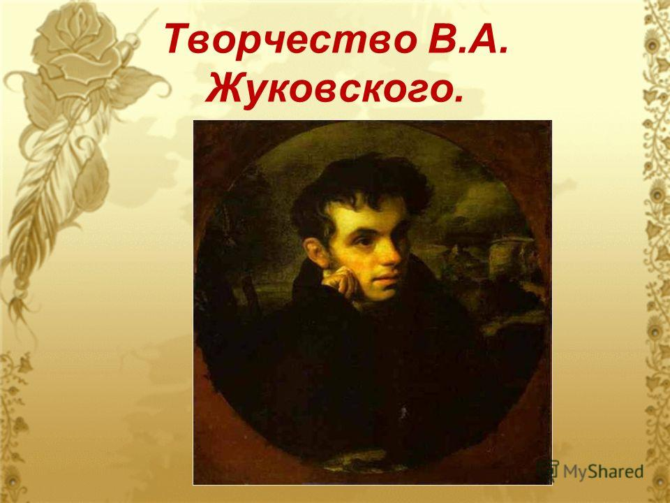 Творчество В.А. Жуковского.