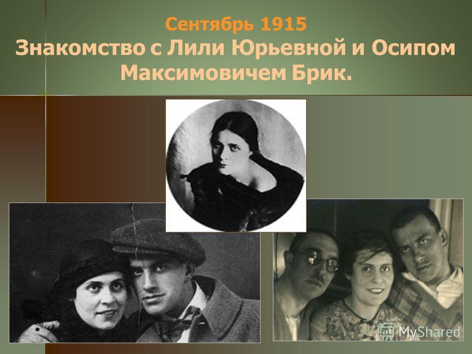 Сентябрь 1915 Знакомство с Лили Юрьевной и Осипом Максимовичем Брик.