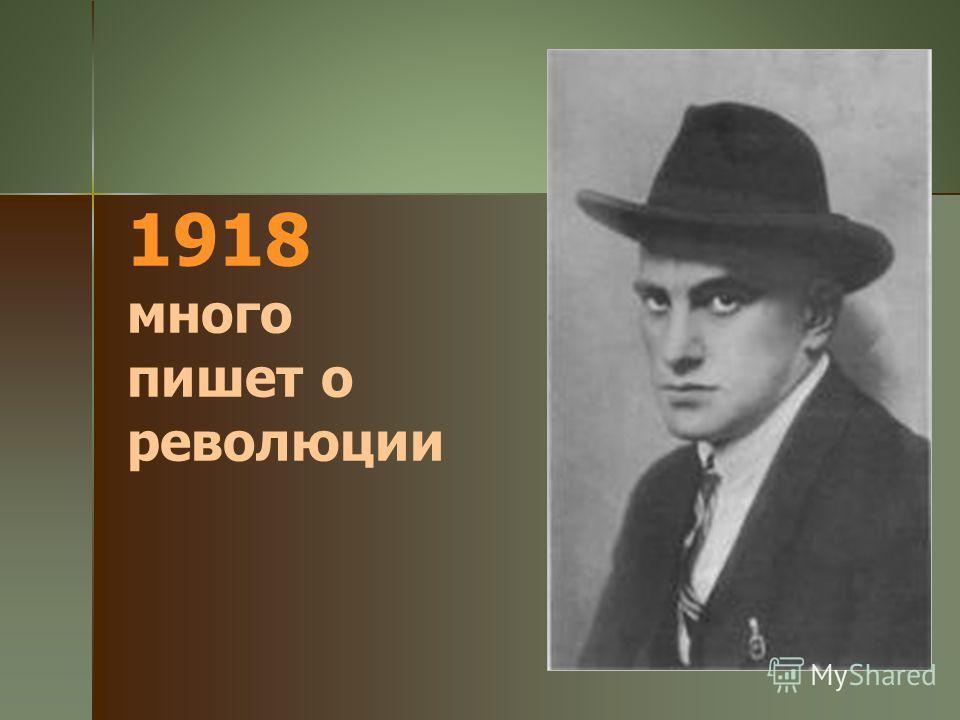 1918 много пишет о революции