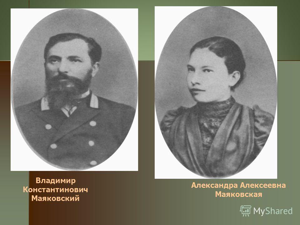 Владимир Константинович Маяковский Александра Алексеевна Маяковская