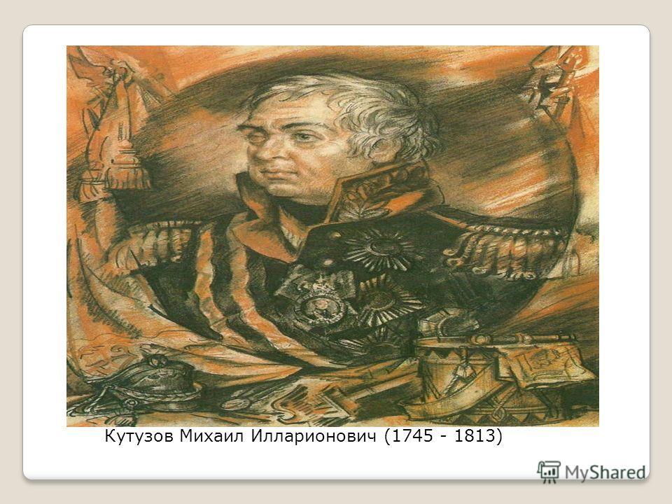 Кутузов Михаил Илларионович (1745 - 1813)