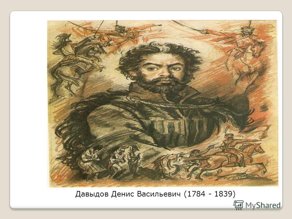 Давыдов Денис Васильевич (1784 - 1839)