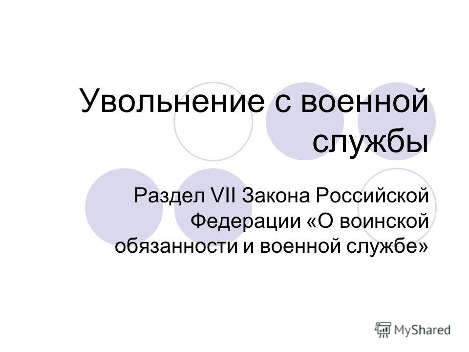 Увольнение с военной службы Раздел VII Закона Российской Федерации «О воинской обязанности и военной службе»
