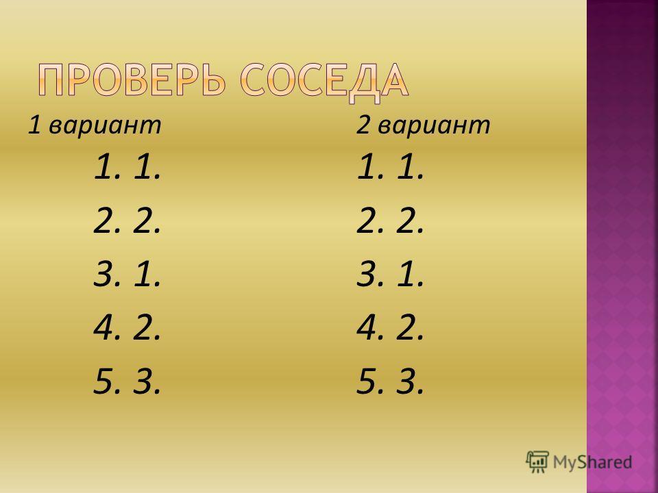 1 вариант2 вариант 1. 1.1. 1. 2. 2.2. 2. 3. 1.3. 1. 4. 2.4. 2. 5. 3.5. 3.
