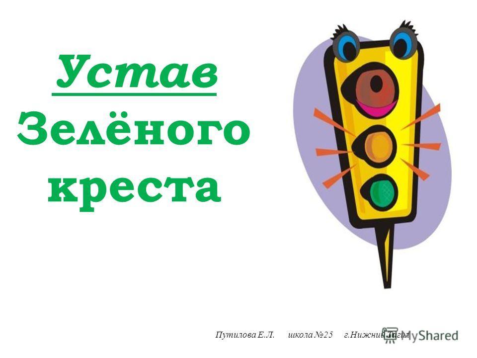 Устав Зелёного креста Путилова Е.Л. школа 25 г.Нижний Тагил