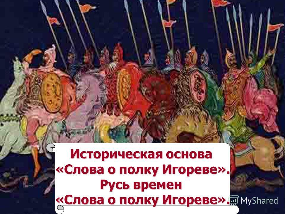 Историческая основа «Слова о полку Игореве». Русь времен «Слова о полку Игореве».