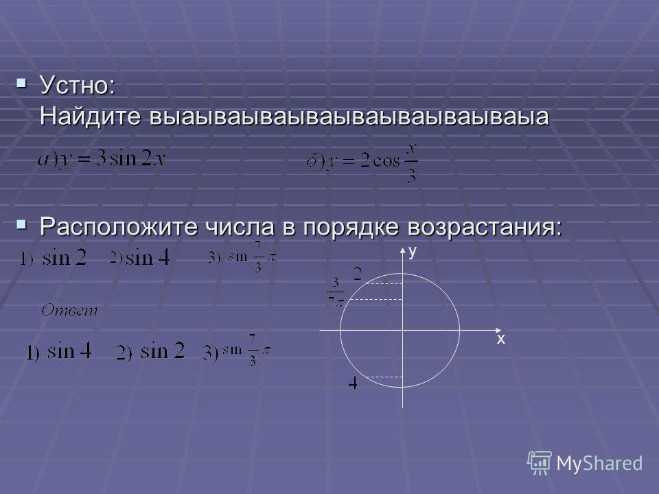 Устно: Найдите выаываываываываываываываыа Устно: Найдите выаываываываываываываываыа Расположите числа в порядке возрастания: Расположите числа в порядке возрастания: x y