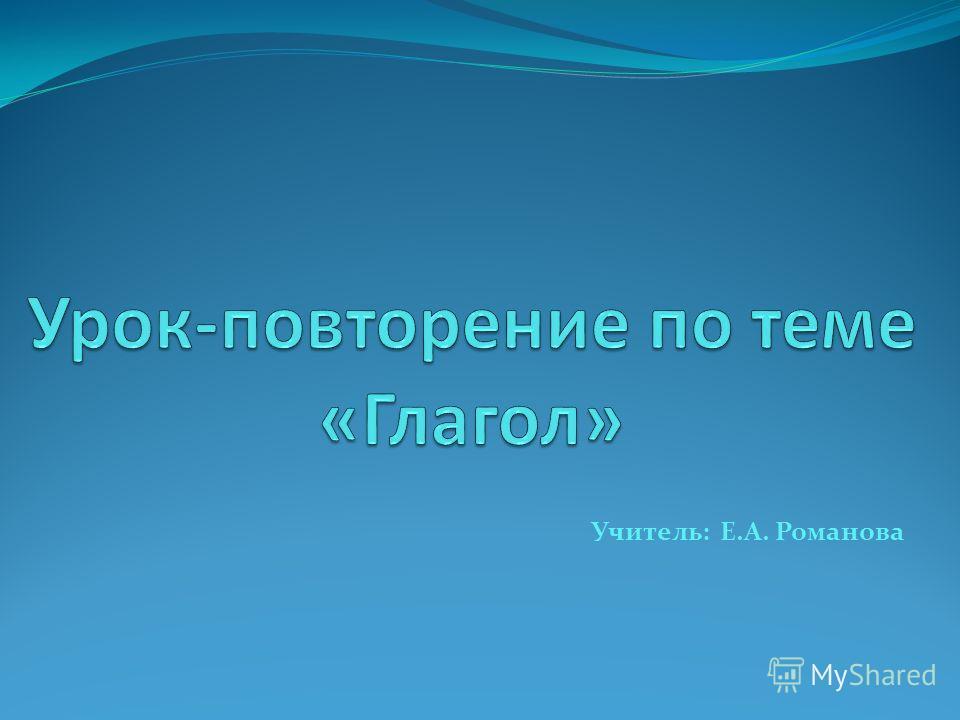 Учитель: Е.А. Романова