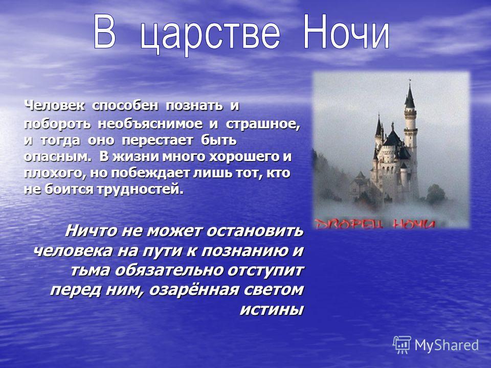 Царство ночи/дюваль д/rtf, fb2