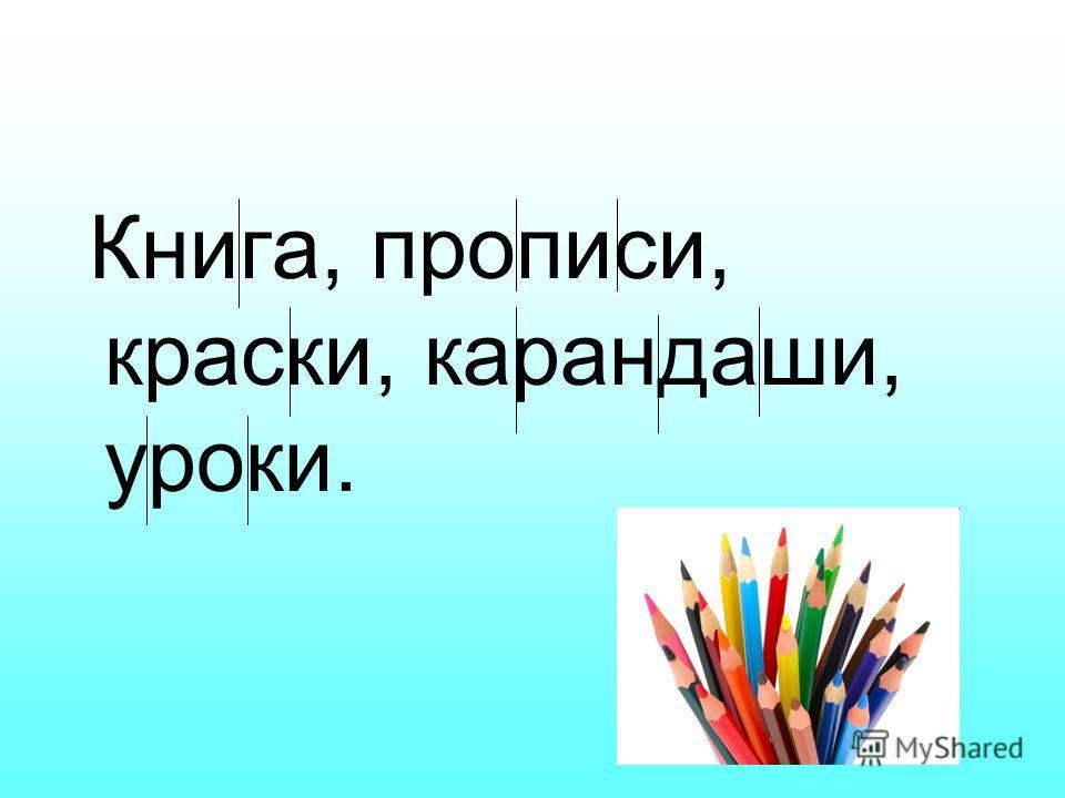 Книга, прописи, краски, карандаши, уроки.