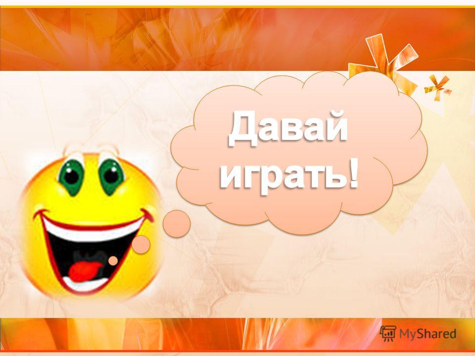 1. Человек становится жизнерадостным. 2. Человек становится энергичным. 3. Смех продлевает жизнь.