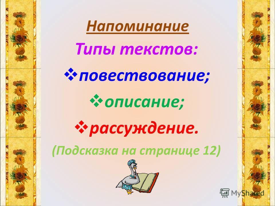 Напоминание Типы текстов: повествование; описание; рассуждение. (Подсказка на странице 12)