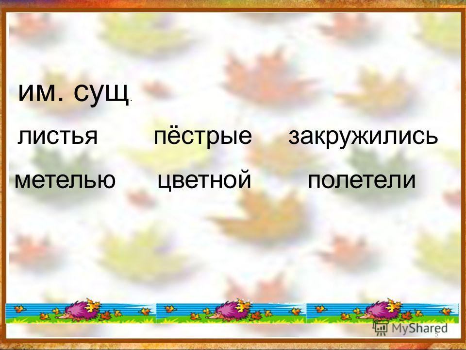 Ч асти речи Вопрос, на который отвечает слово Что слово обозначает Название части речи Кто? Что? Предмет Имя существительное