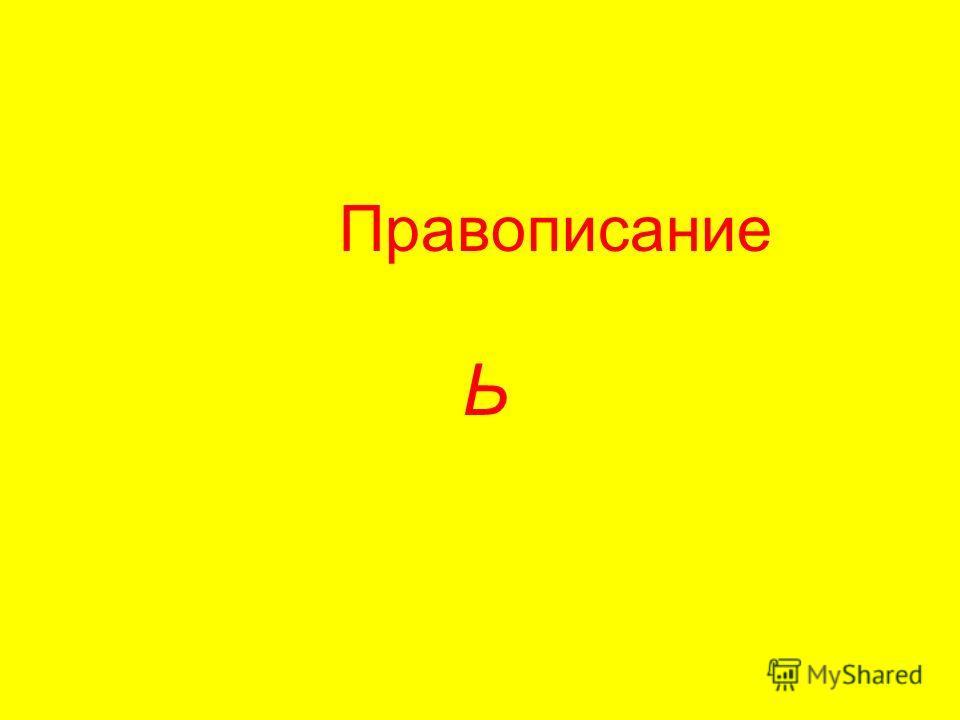 Правописание Ь