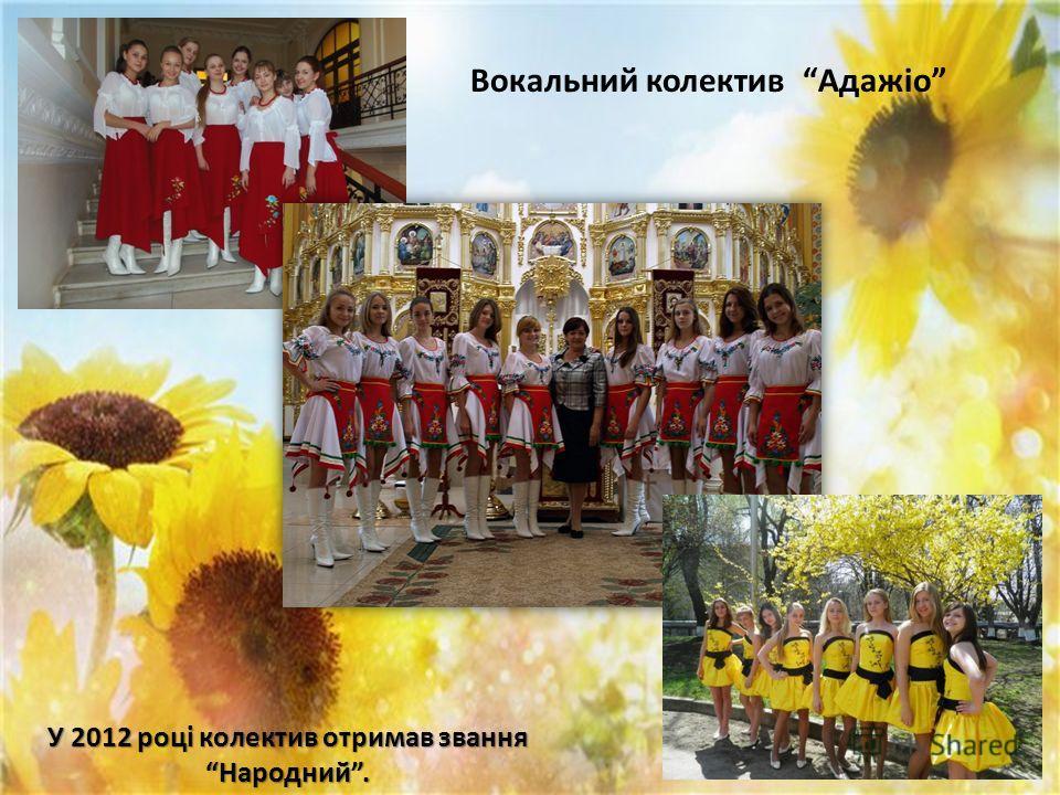 Вокальний колектив Адажіо У 2012 році колектив отримав звання Народний.