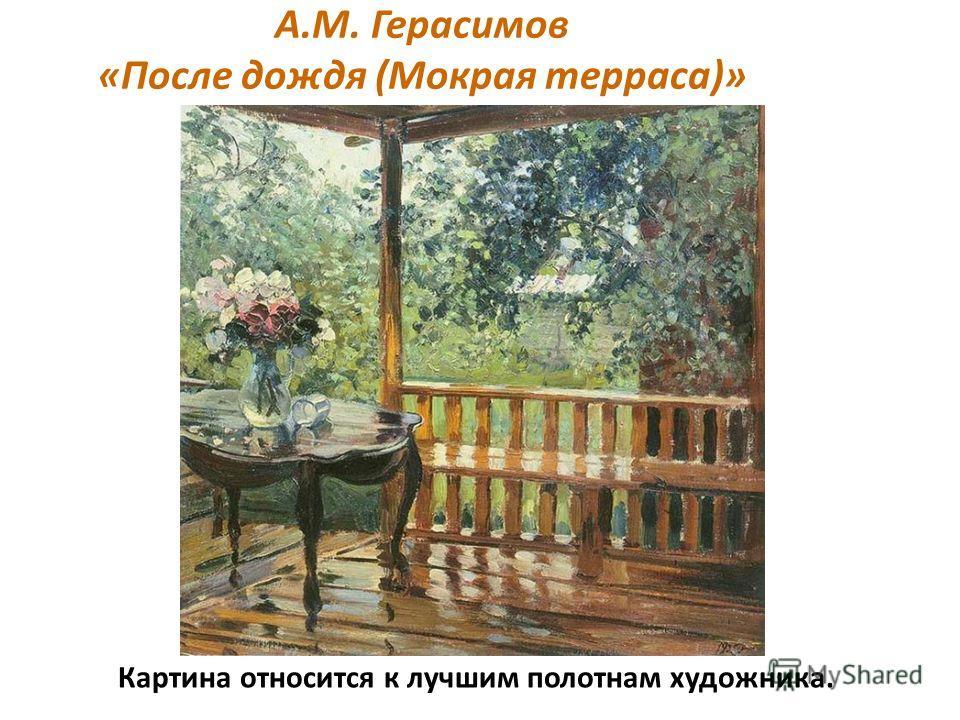 ... картине А.М.Герасимова «После дождя: www.myshared.ru/slide/829789