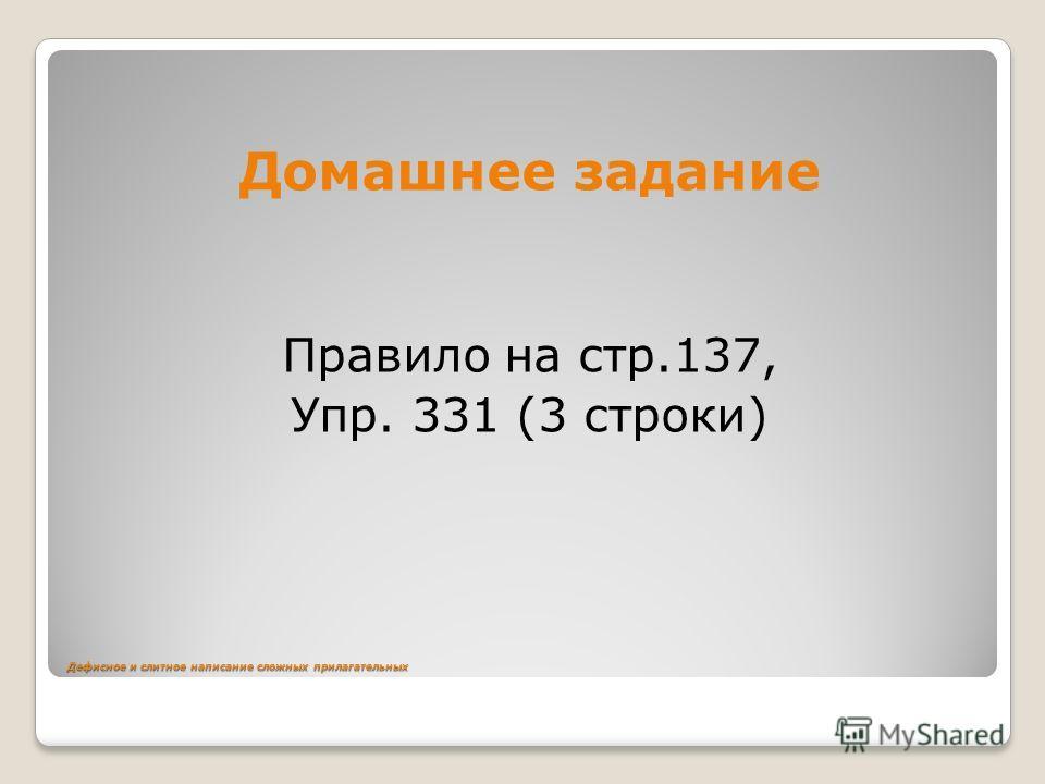 Дефисное и слитное написание сложных прилагательных Домашнее задание Правило на стр.137, Упр. 331 (3 строки)