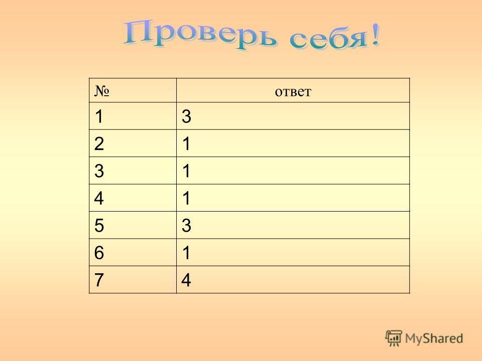 ответ 13 21 31 41 53 61 74