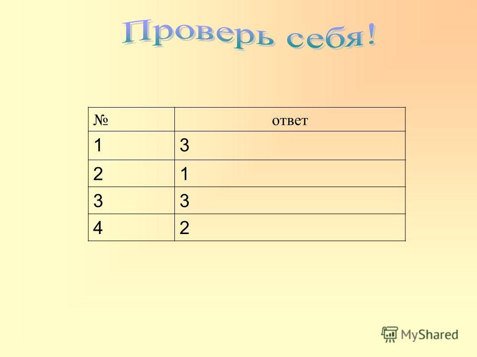 ответ 13 21 33 42