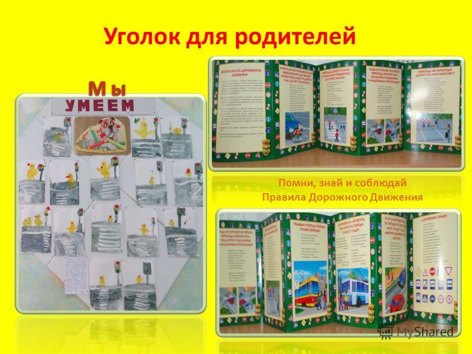 Уголок для родителей Помни, знай и соблюдай Правила Дорожного Движения