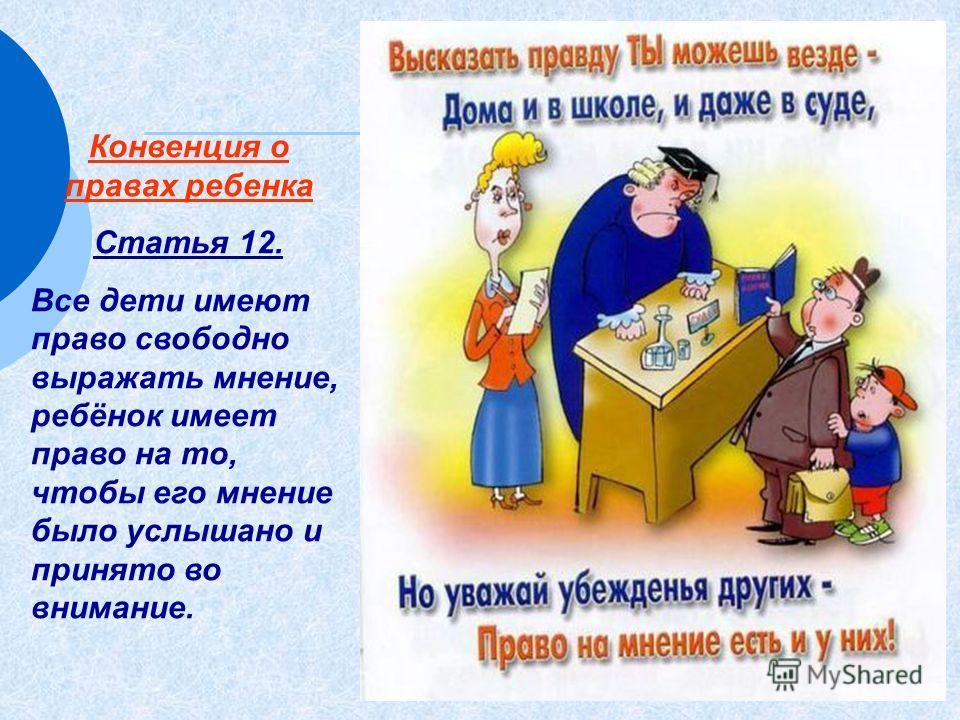 1. Федеральный закон от 24 июля 1998 г. N 124-ФЗ «Об основных гарантиях прав ребенка в Российской Федерации». 2. Федеральный закон от 29 декабря 2010 г. N 436-ФЗ «О защите детей от информации, причиняющей вред их здоровью и развитию» (вступает в силу