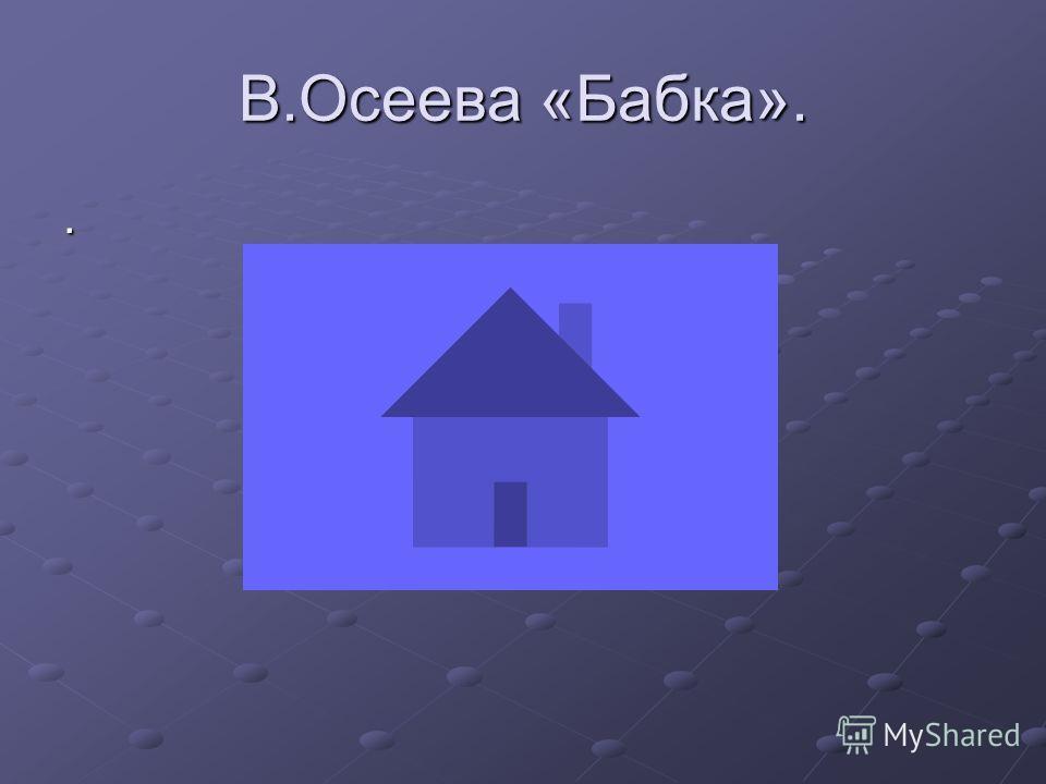 В.Осеева «Бабка»..