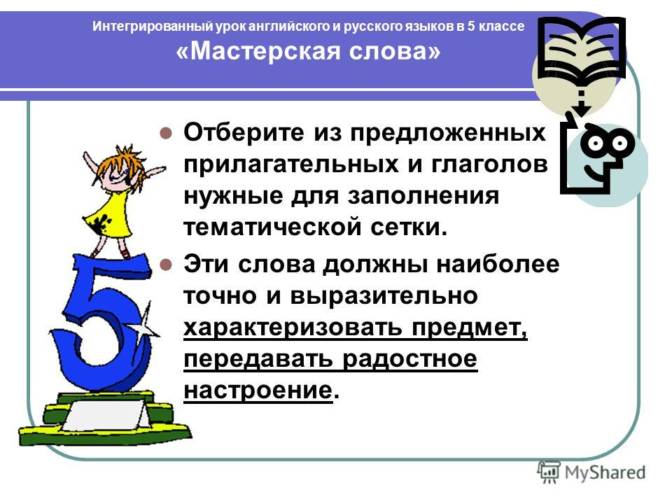 Интегрированный урок английского и русского языков в 5 классе «Мастерская слова» Отберите из предложенных прилагательных и глаголов нужные для заполнения тематической сетки. Эти слова должны наиболее точно и выразительно характеризовать предмет, пере