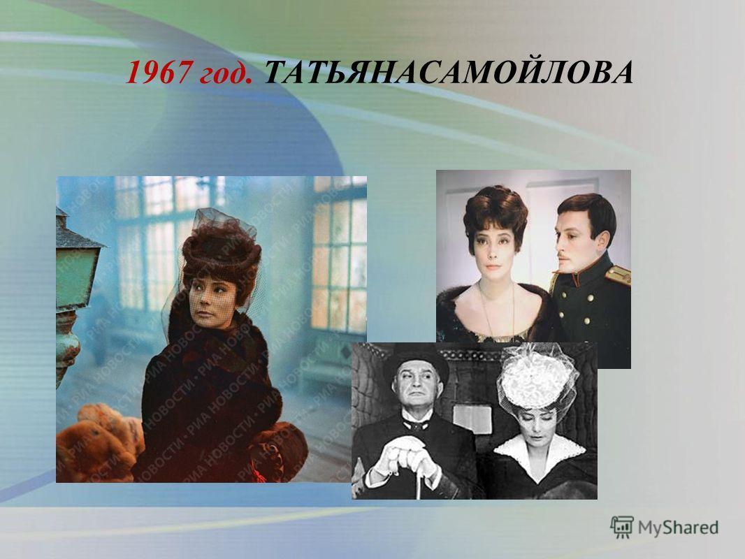 1967 год. ТАТЬЯНАСАМОЙЛОВА