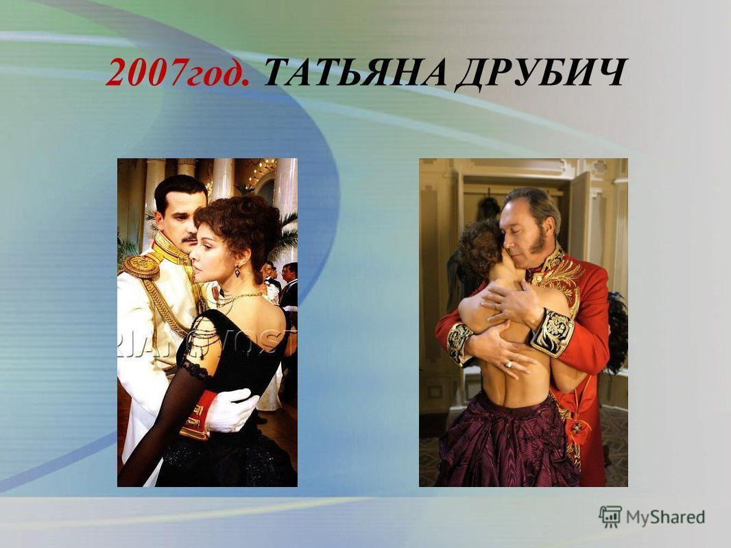 2007год. ТАТЬЯНА ДРУБИЧ