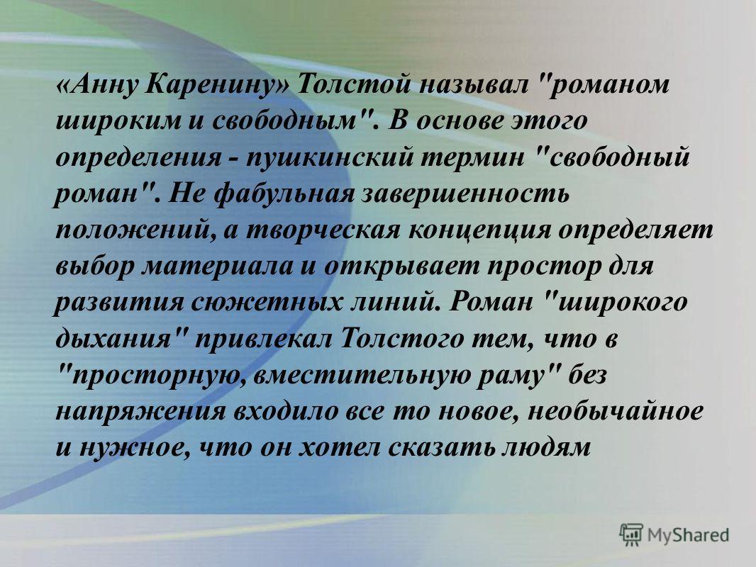 «Анну Каренину» Толстой называл