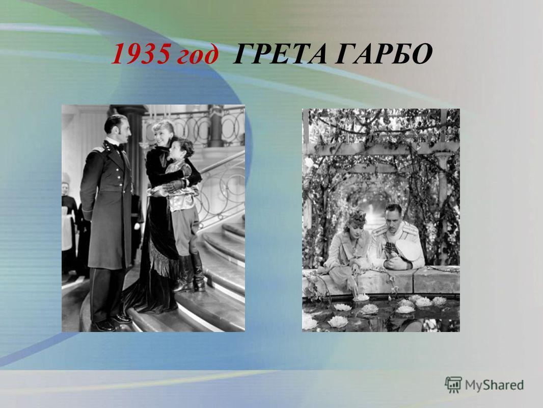1935 год ГРЕТА ГАРБО