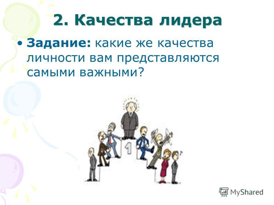 2. Качества лидера Задание: какие же качества личности вам представляются самыми важными?