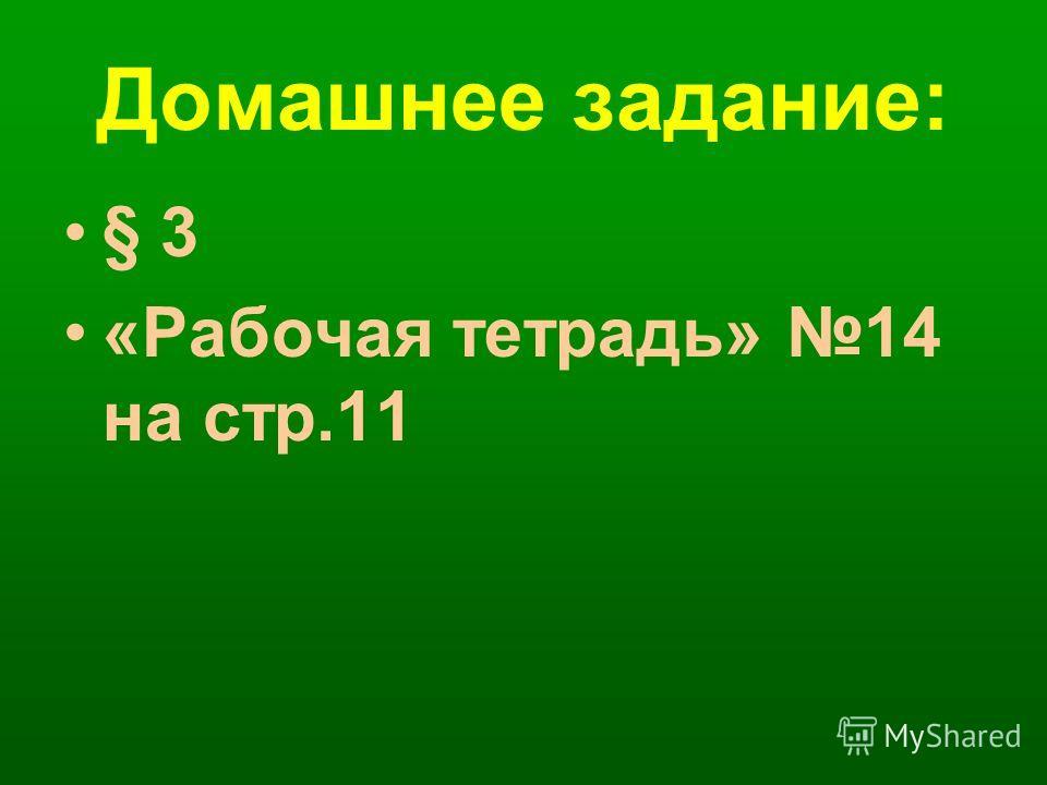 Домашнее задание: § 3 «Рабочая тетрадь» 14 на стр.11