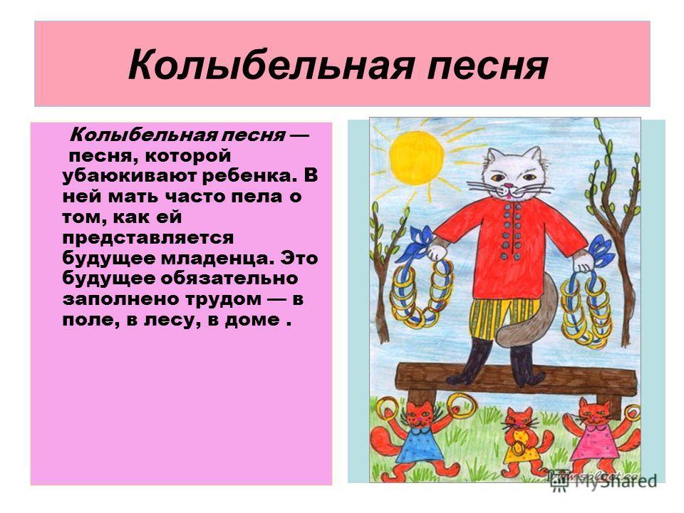 Колыбельная песня Колыбельная песня песня, которой убаюкивают ребенка. В ней мать часто пела о том, как ей представляется будущее младенца. Это будущее обязательно заполнено трудом в поле, в лесу, в доме.