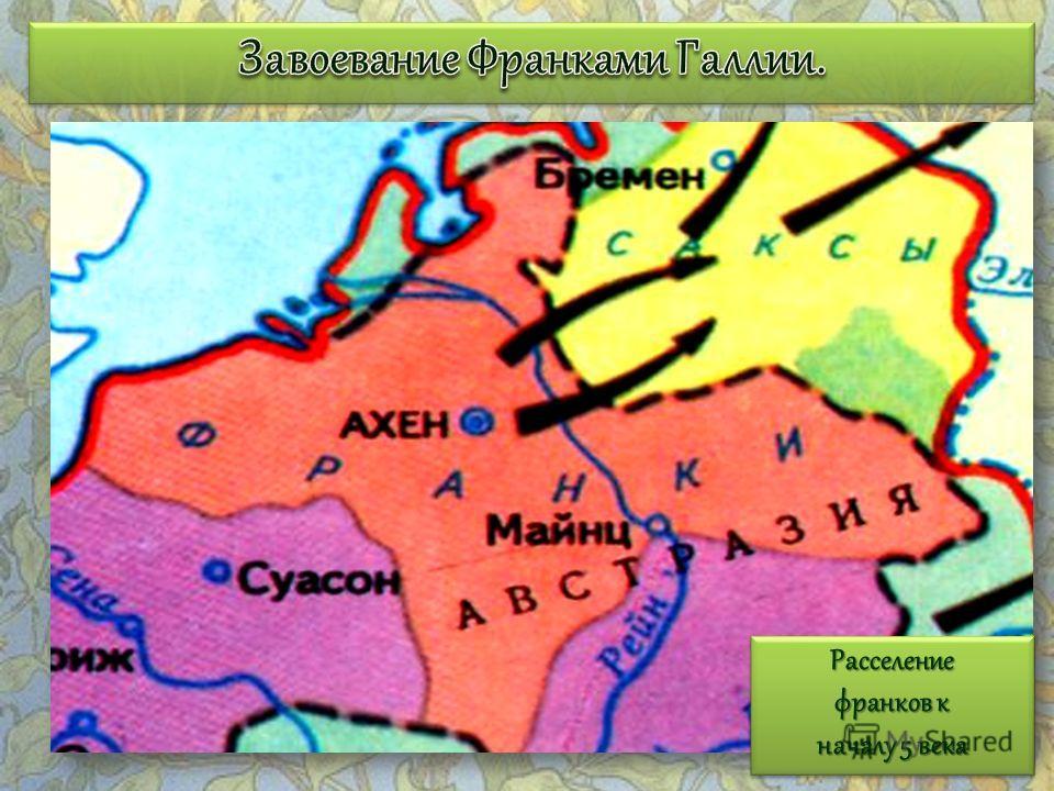 Расселение франков к началу 5 века Расселение франков к началу 5 века