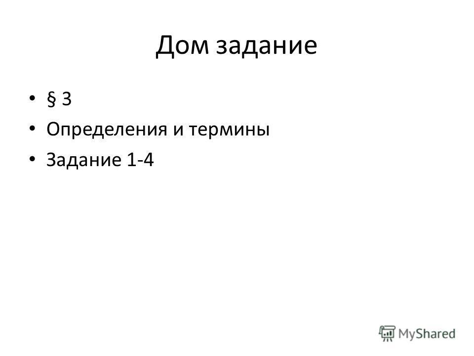 Дом задание § 3 Определения и термины Задание 1-4