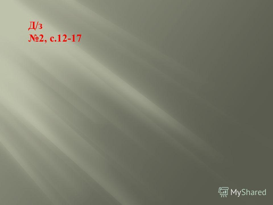 Д/з 2, с.12-17