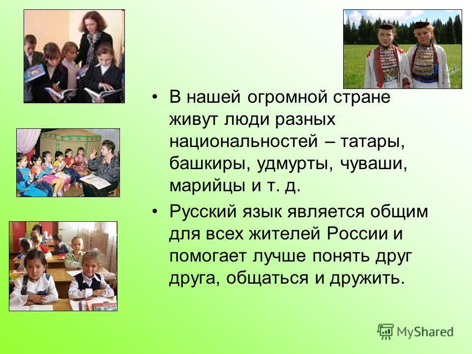1 класс русский язык урок знакомство с учебником