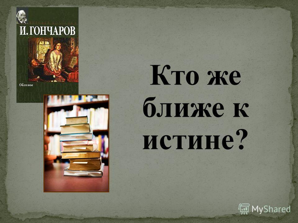 Кто же ближе к истине?
