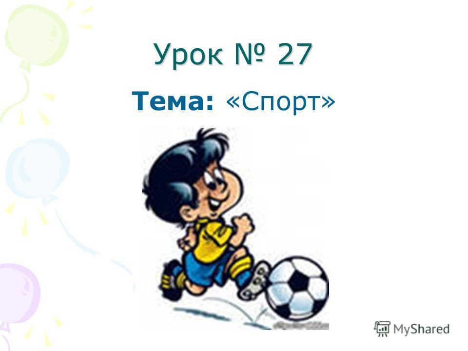 Урок 27 Тема: «Спорт»
