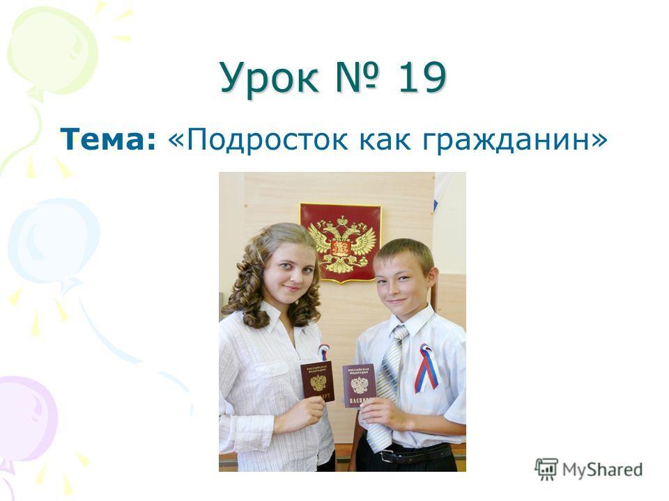 Урок 19 Тема: «Подросток как гражданин»