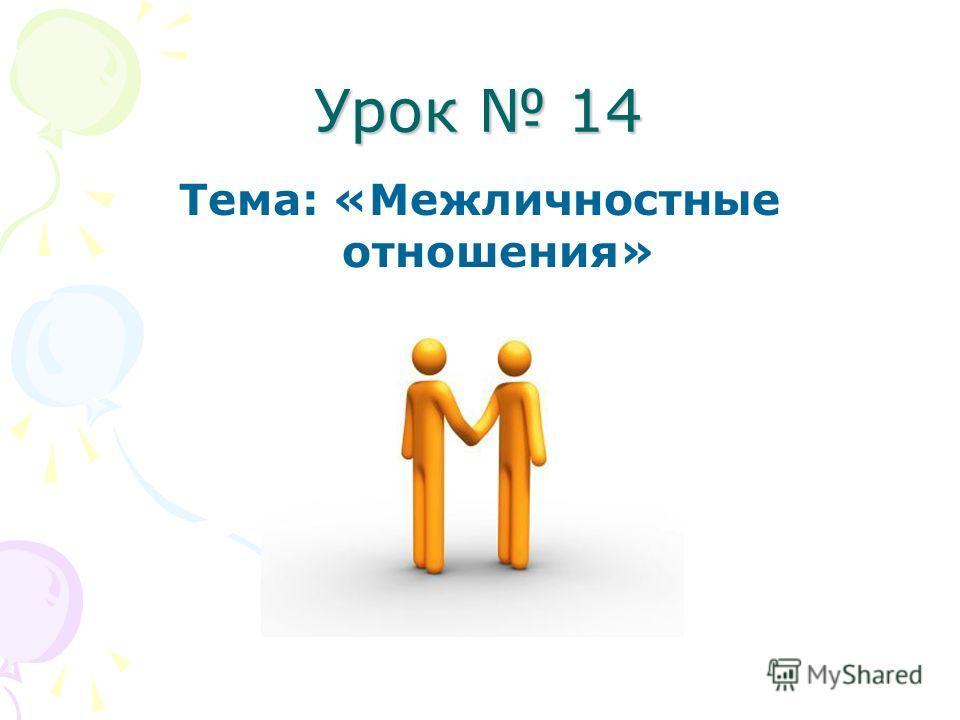 Урок 14 Тема: «Межличностные отношения»