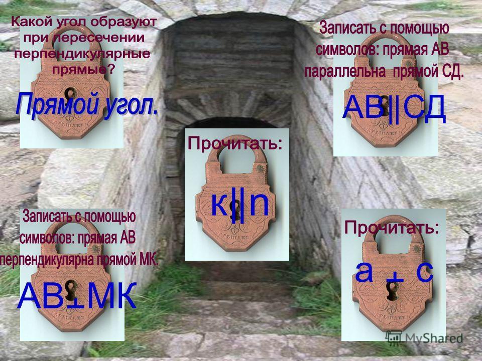а с к n АВ СД АВ МК