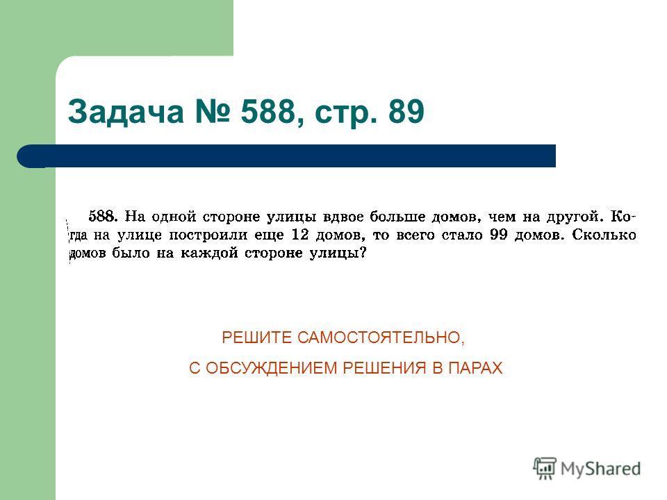 Задача 588, стр. 89 РЕШИТЕ САМОСТОЯТЕЛЬНО, С ОБСУЖДЕНИЕМ РЕШЕНИЯ В ПАРАХ